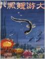 小黑鳗游大海