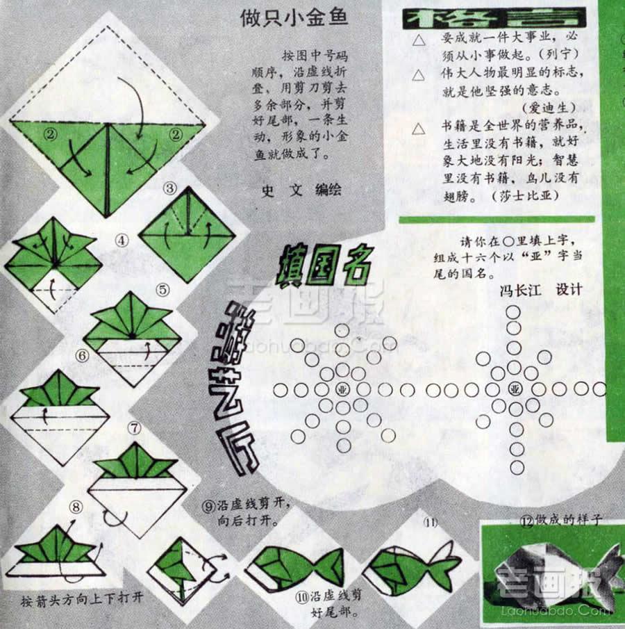 折纸-做只小金鱼等