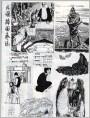 外国插图艺术(一)