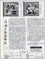 《富春江画报》1981年11期目录