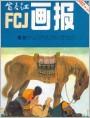 富春江画报1982年6期