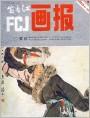《富春江画报》1983年4期