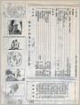 《富春江画报》1986年10期