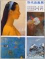 当代油画展作品选(六帧)