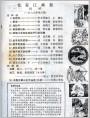 《富春江画报》1986年6期