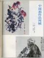 中国画作品两帧