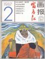 海女(局部)