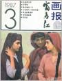 三个塔吉克少女(局部)