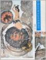 中国古代神话故事国画选登