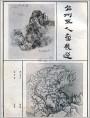 台州五人画展选