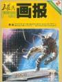 《工农兵画报》1980年2期封面