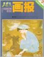 《工农兵画报》1980年3期封面