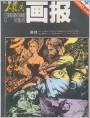 《工农兵画报》1980年4期封面