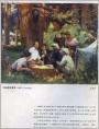 刘主席在林区(油画)(1964年作)