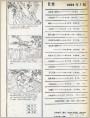 故事画报1986年1期
