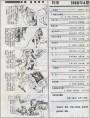 《故事画报》1986年4期
