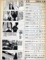 故事画报1986年8期