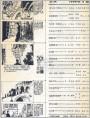 《故事画报》1986年9期