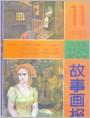芙罗霞的婚事(选页)
