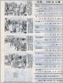 《故事画报》1987年12期