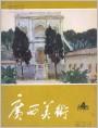 《广西美术》1982年4期封面