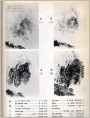 《广西美术》1982年4期目录
