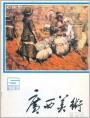 《广西美术》1982年5期