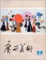 《广西美术》1983年1期封面