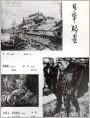 日本版画三幅