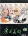 《广西美术》1983年3期封面