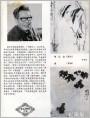 广西美术家介绍--黄独峰