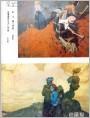 红土地(油画)、在高高的山上(油画)