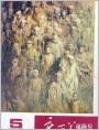 《广西美术》1983年5期封面