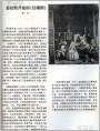 委拉斯开兹的《宫娥图》欣赏