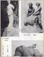 雕塑三幅:《刘三姐》《丰收曲》《较力》