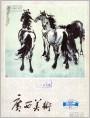 《广西美术》1984年2期封面