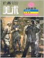 《广西美术》1985年6期封面
