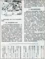 《连环画报》1980年10期目录