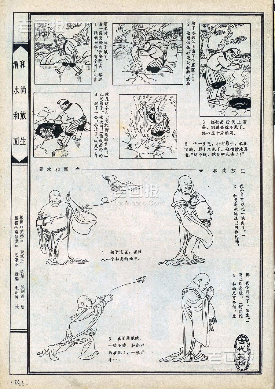 和尚放生  原著:根据《笑赞》 绘画:顾炳鑫 连环画报1980年1期 老画报网