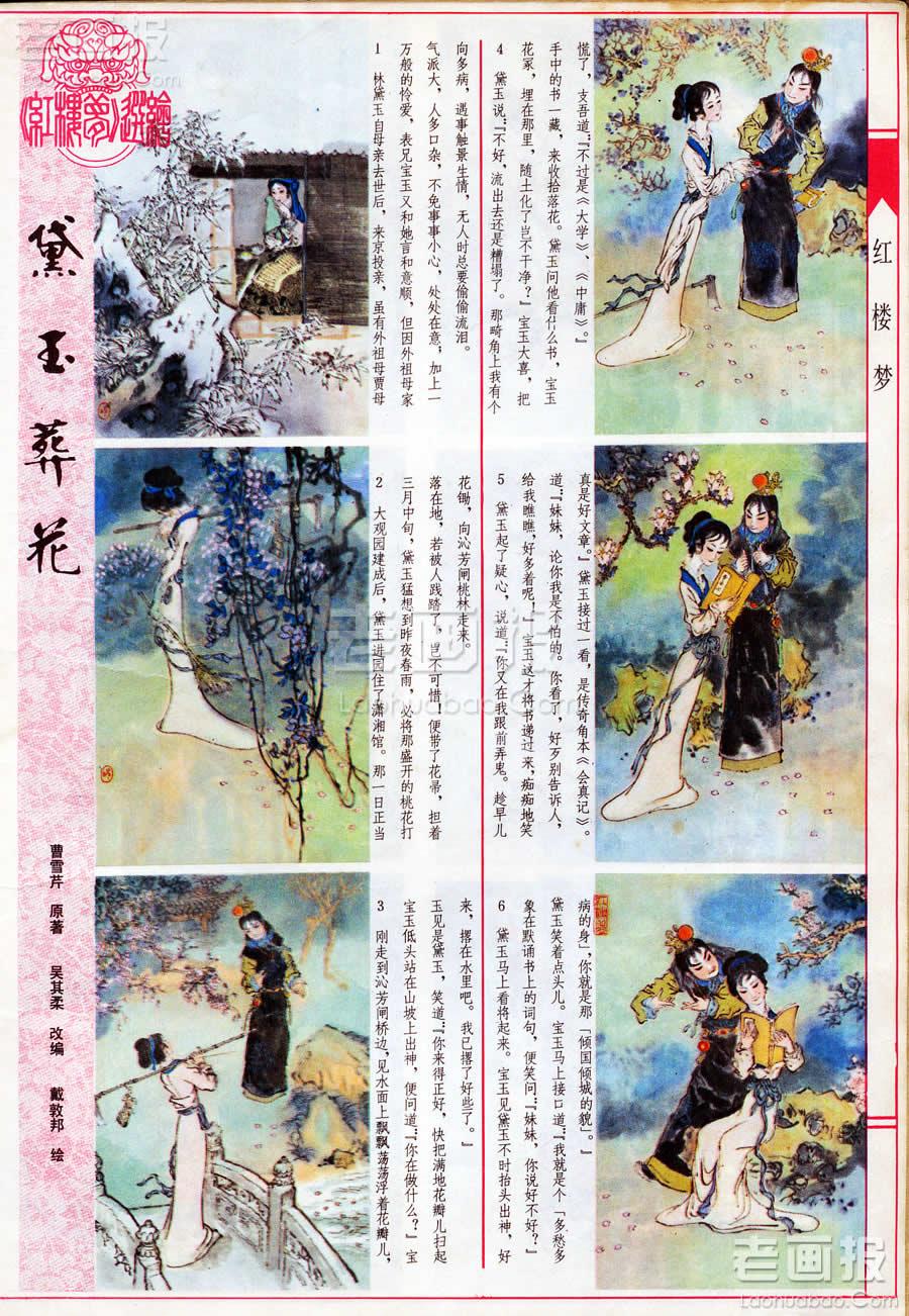 黛玉葬花  原著:曹雪芹 绘画:戴郭邦 连环画报1981年4期 老画报网