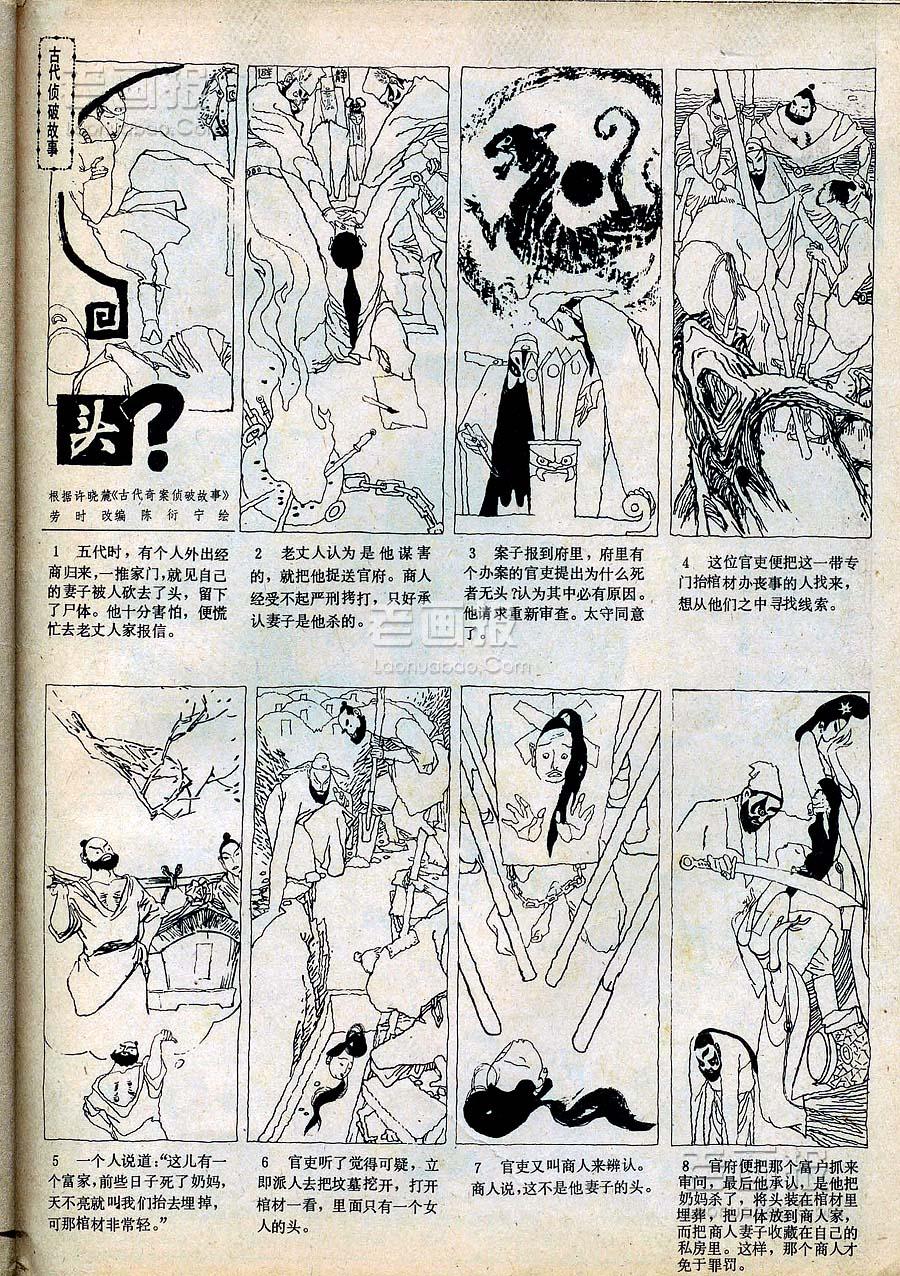 头 古代侦破故事 原著 许晓麓 估代奇案侦故事 绘画 陈衍...