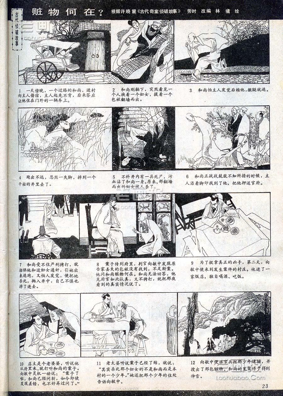 赃物何在 原著 许晓麓 古代奇案侦破故事 绘画 林墉 连环...