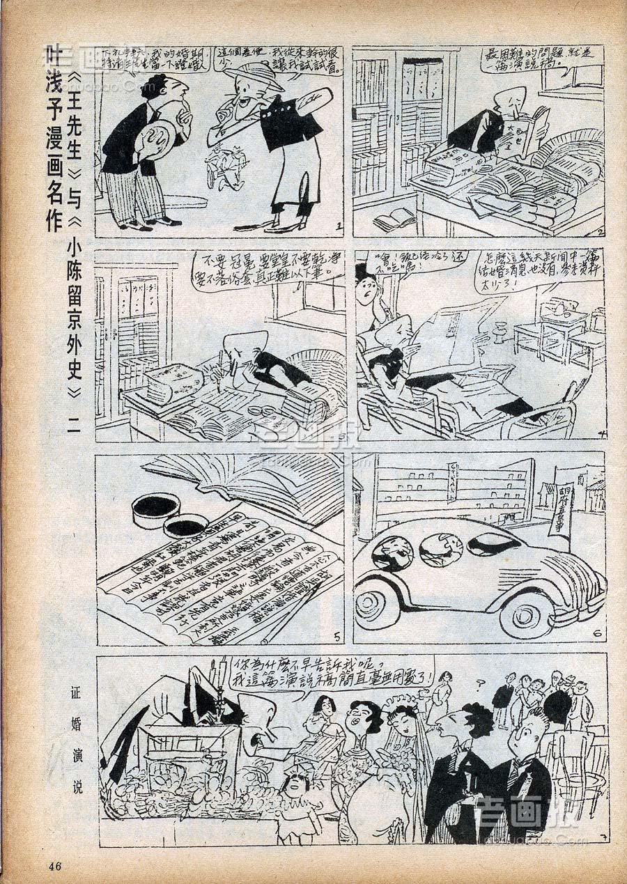 中国传奇先生漫画_证婚演说 一场空喜 乐的便宜 急中生智 叶浅予漫画名作《王先生 ...