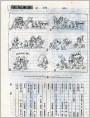 连环画报1983年6期