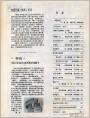 《连环画报》1984年10期目录