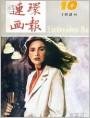《连环画报》1984年10期封面