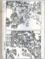 《李明进川》选页