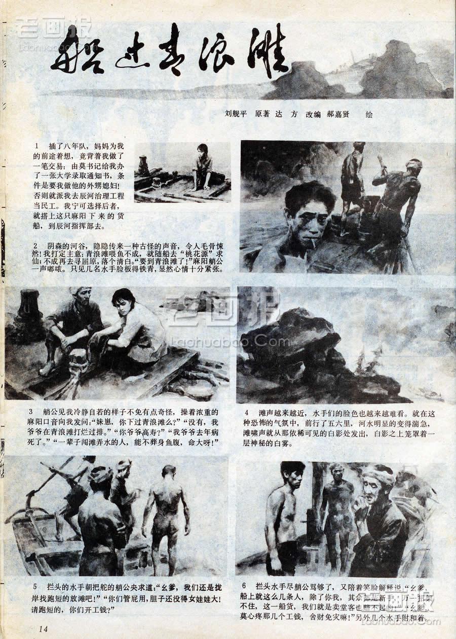 船过青浪滩  原著:刘舰平 绘画:郝嘉贤 连环画报1984年8期 老画报网