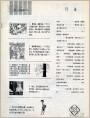 《连环画报》1984年9期目录