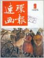 《连环画报》1984年9期封面